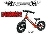 【日本語説明書付き】STRIDER ストライダー ST-3 2012年最新モデル キッズ用 Kids ランニング バイク ペダル無しレッド