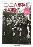 二・二六事件とその時代―昭和期日本の構造 (ちくま学芸文庫)