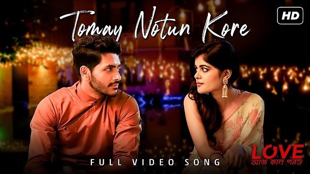Tomay Notun Kore Song Lyrics - Rabindranath Tagore Lyrics