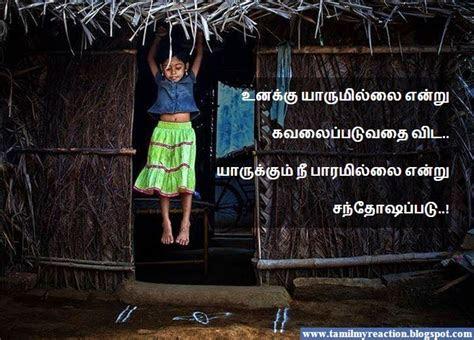 123 Tamil Quotes
