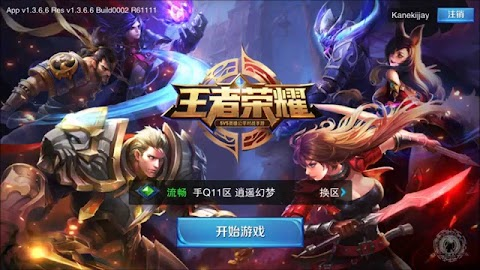 5v5 Chinese Game Download