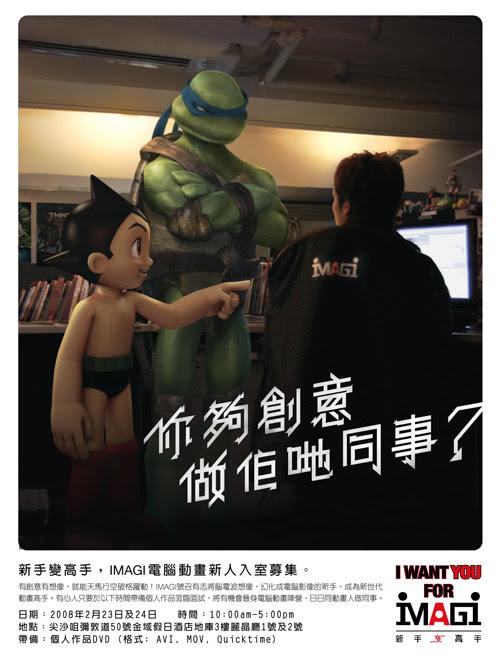 Job Fair ad with TMNT