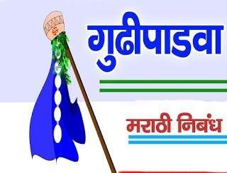 गुढीपाडवा वर निबंध मराठी | Gudi Padwa Nibandh In Marathi