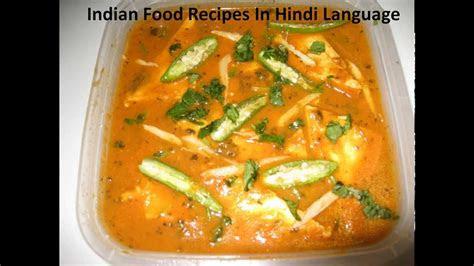 indian food recipes  hindi languageindian vegetarian