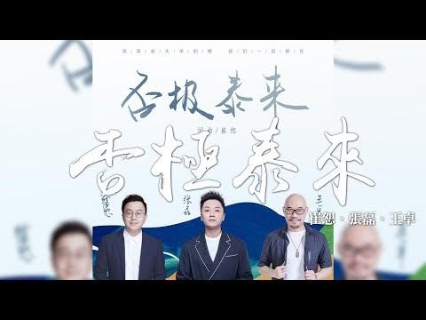張磊 Zhang Lei, 崔恕 Cui Shu & 王卓 Wang Zhuo - 否極泰來 Pi Ji Tai Lai