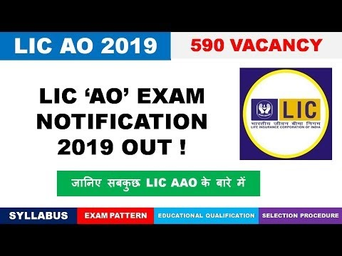 LIC AAO 2019 Notification Out for 590 Posts | Eligibility | Selection Process