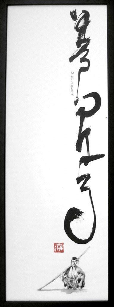 Apprenti samouraï dans calligraphies HPIM1043-382x1024