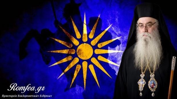 Καστορίας: »Αισθάνομαι πικρία για το ξεπούλημα της Μακεδονίας»