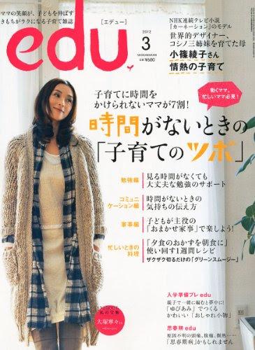 edu (エデュー) 2012年 03月号 [雑誌]