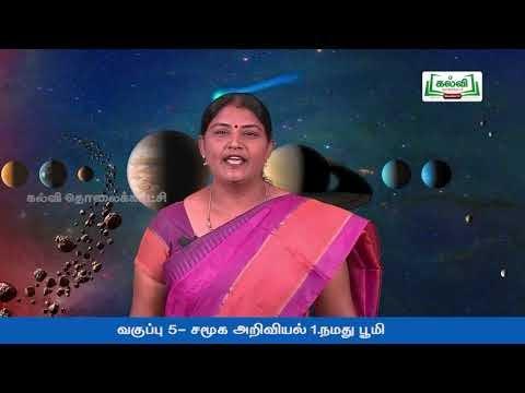 5th Social Science நமது பூமி அலகு 1 பருவம் 1 Kalvi TV