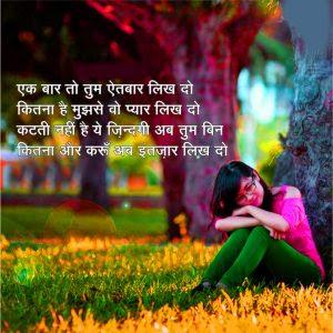 7700 Romantic Shayari Wallpaper Download HD Terbaik