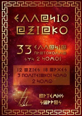 ΕΛΛΑΝΙΟ ΑΞΙΑΚΟ -- 33 ΕΛΛΑΝΙΑ ΠΡΩΤΟΚΟΛΛΑ ΣΥΝ 2 ΝΟΜΟΙ -- ΑΡΤΕΜΗΣ ΣΩΡΡΑΣ