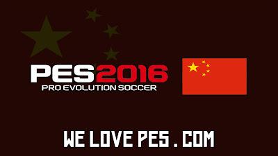 China | Real Names | Players | PES 2016