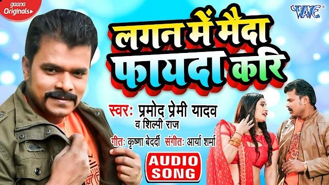 Lagan Me Maida Fayda Kari - Pramod Premi Yadav Lyrics