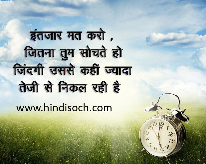 Life {Motivational} Quotes in Hindi - जिन्दगी बदल जाएगी