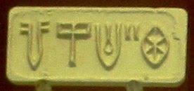सिंधू लिपीतील शिक्का