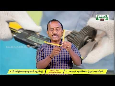 11th Basic mechanics அளவுக் கருவிகள்  அளவிகள்  அலகு3 பகுதி 1  Kalvi TV