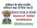 Samvidhan Ke Srot | Samvidhan Ke Srot In Hindi | भारतीय संविधान के स्रोत