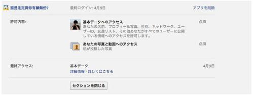 スクリーンショット(2011-05-08 16.46.54)