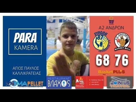 Η παρακάμερα του αγώνα της Α2 ανδρών Ευρώπη Πευκοχωρίου-ΑΣ Καστοριάς 68-76