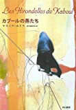 カブールの燕たち (ハヤカワepi ブック・プラネット)