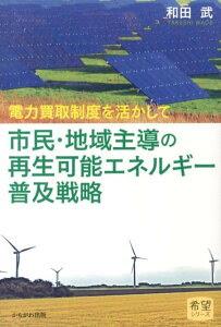 市民・地域主導の再生可能エネルギー普及戦略