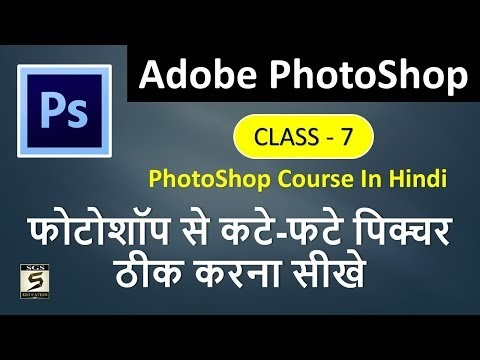 How To Remove Dust and Scratches In Adobe Photoshop CS6 - Hindi