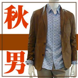 2012秋メンズファッション,秋メンズ,メンズ秋ファッション