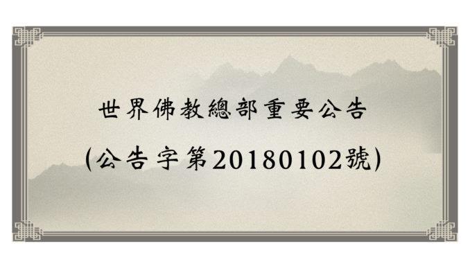 世界佛教總部重要公告 (公告字第20180102號)