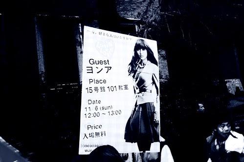「早稲田祭2011」 Kim Young-A the model makes an appearance