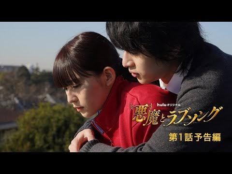 Live-Action: 'A Devil and Her Love Song' Vídeo promocional revela mais do elenco