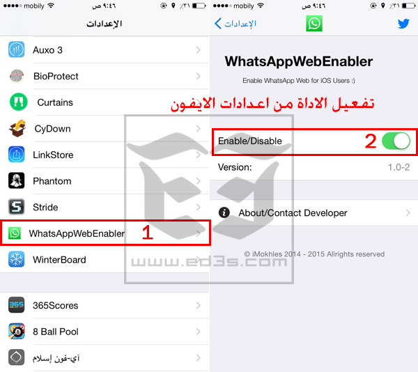 Whatsapp Web Enabler تشغيل واتساب ويب من الايفون New Touch