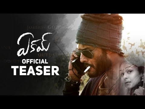 Eakam Telugu Movie Teaser