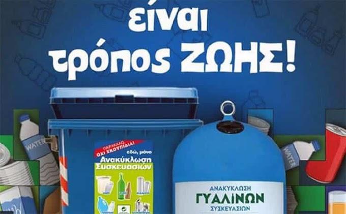 Ελλάδα: Ήρθε η ώρα να μπουν καθαροί κανόνες στην Ανακύκλωση