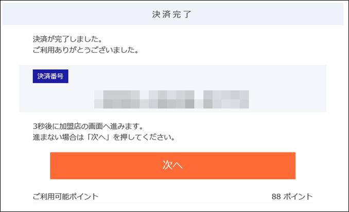 a00040.1_docomo_dプリペイドカード発行手続き_16
