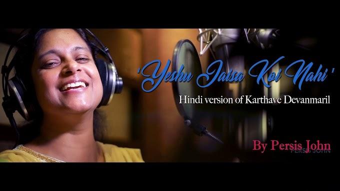 येशु जैसा कोई नहीं  Christian New Hindi Song 2019 Lyrics , Yeshu Jaisa Koi Nahi