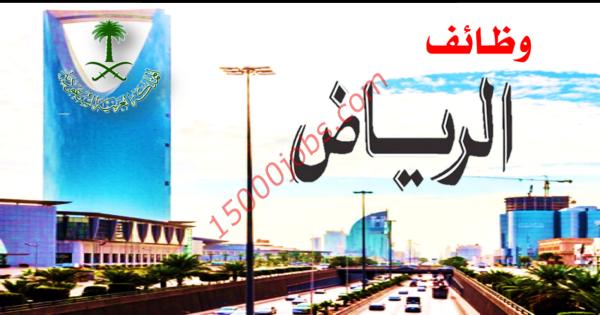 فرص عمل اعلنت عنها صحيفة الرياض بتاريخ 9 مايو 2019