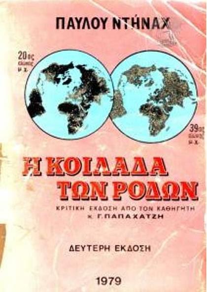 Segunda edición del Diario de Paul Dienach.