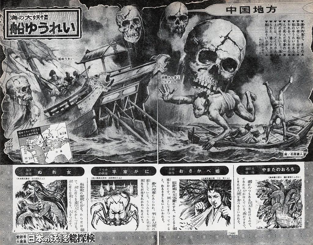 Shonen Magazine - Yokai 6