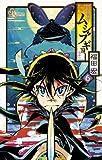 常住戦陣!!ムシブギョー 6 (少年サンデーコミックス)