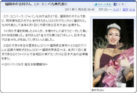 http://www.nishinippon.co.jp/nnp/item/275275