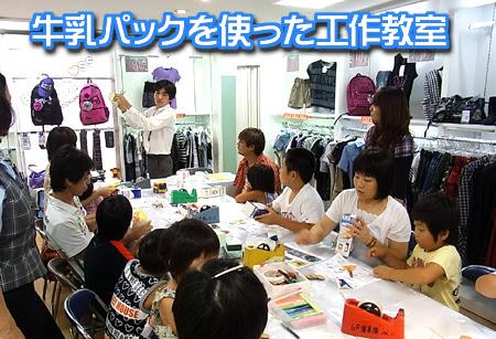 松菱,夏休みフェスティバル,牛乳パック,工作教室