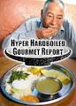 Hyper HardBoiled Gourmet Report - Season 1
