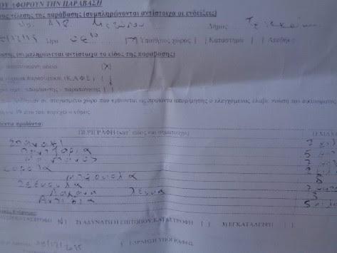 Τρίκαλα: Χαμός στο facebook με το πρόστιμο που βλέπετε - Δείτε τι αναγράφεται (Φωτό)!