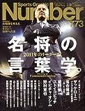 Sports Graphic Number (スポーツ・グラフィック ナンバー) 2011年 3/10号 [雑誌]