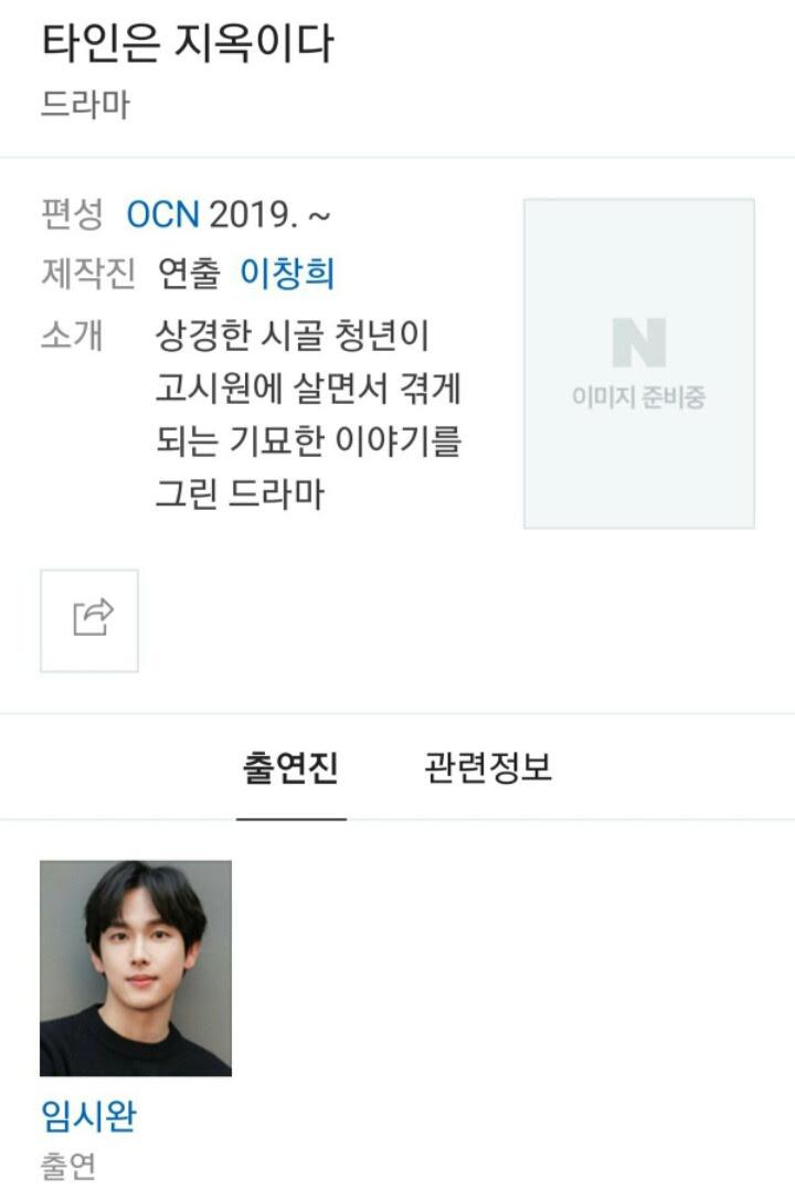 올해 드라마 확정된 네이버 웹툰 2개 | 인스티즈