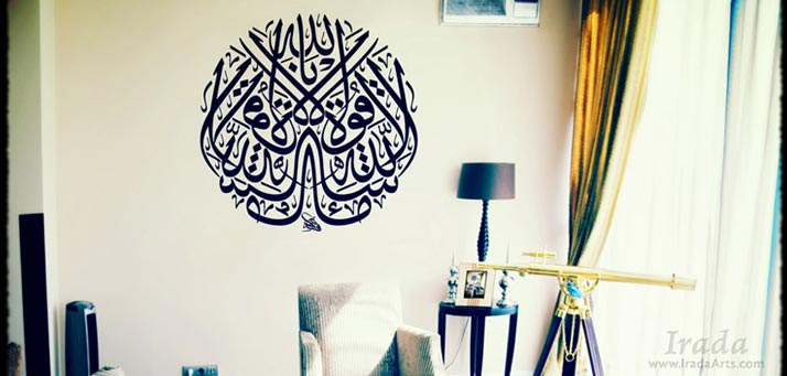 Islamic Wall Decals from Irada Arts