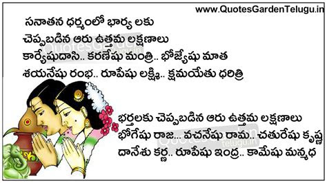 Love Quotes In Telugu For Husband