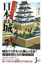 【送料無料】意外と知らない!こんなにすごい「日本の城」 [ 三浦正幸 ]