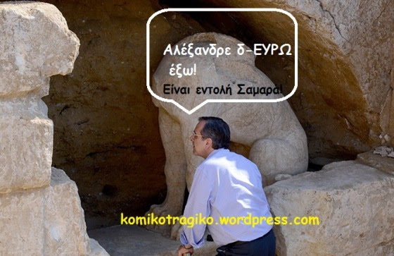 samaras_amfipoli_arx_8